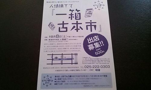 furuhonichi.jpg