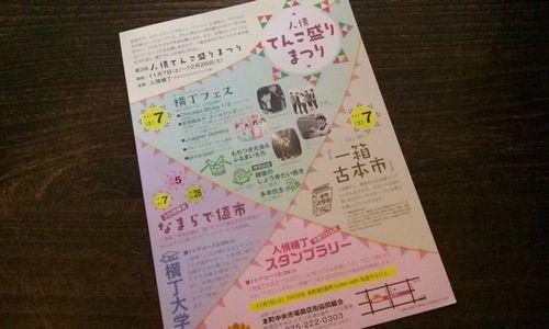 tenkomori.jpg